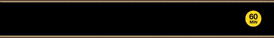 waxperience_ブラジリアンワックス_トライアル【初回限定価格】5,000円